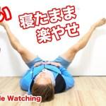 【60分】寝たまま正月太り解消!速攻1kg痩せる!すごい滝汗60分 | Muscle Watching