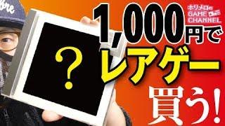 1,000円で面白いゲームを買ってくる!チャレンジ 第2弾