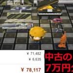 【とび森】中古のソフト7万円分買ったら凄いデータが出てきた!?【PART68】