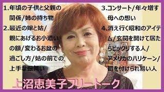 【作業用BGM】上沼恵美子の聴いてて面白い神フリートークまとめ(77)