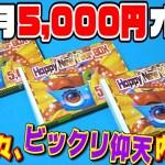 【デュエマ】お正月限定『5000円オリパ』にビックリ仰天まる!!!【開封動画】