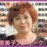 【作業用BGM】上沼恵美子の聴いてて面白い神フリートークまとめ(76)