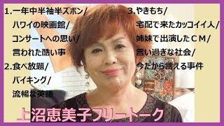 【作業用BGM】上沼恵美子の聴いてて面白い神フリートークまとめ(81)