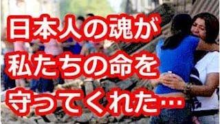 海外 感動「だから私は親日大統領になった」命を懸けた日本人…日本が建てた劇場だけが崩壊しなかった!日本とウズベキスタンの「歴史的な絆」【海外が感動する日本の力】親日国