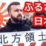 海外 感動「日本は常に味方でいてくれた…今度は俺たちが日本のために戦おう!」日本の領土が消えた?!ウクライナからの『恩返し』 日本とウクライナの「歴史的な絆」【海外が感動する日本の力】海外の反応
