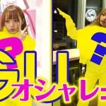 【GUコーデ】ニットが可愛い!安くてオシャレなコーデを紹介!