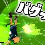【びっくり】変な撃ち方をするイカちゃんが面白すぎるバグが発生したwww【スプラトゥーン2】