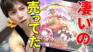 【ポケカ】10年前の凄い珍しいBOXが20,000円で売ってたので買ってみた!!!!!