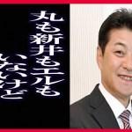 「丸も新井もエルもいないけど…面白い選手とる!」 広島・緒方監督が人的保証でカープの一員となる同郷の長野獲得を匂わしていた事実