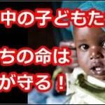 海外 感動「世界中の子供達よ、日本がいるから安心せよ!」日本企業に命を救われた人が続出!米国の横ヤリにもめげない日本企業の「蚊帳」【海外が感動する日本の力】