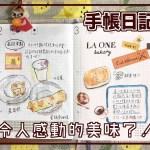 【手帳日記】#4 最近吃到的感動美食分享!