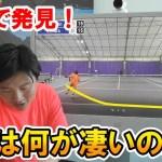 【テニス】試合で発見!プロは何が凄いのか…