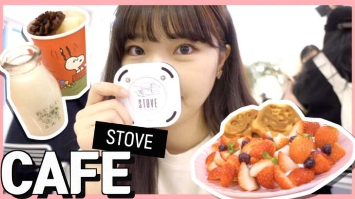 【だひのたび  대구】 大邱カフェ 「STOVE」 デザートがめっちゃかわいい! #128
