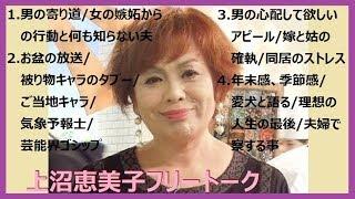 【作業用BGM】上沼恵美子の聴いてて面白い神フリートークまとめ(79)