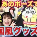 TWICEのあのポーズと大人気アニメがコラボした韓国風グッズが激安で可愛いすぎる!