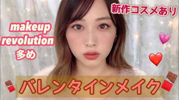 makeup revolution多め❣️大人可愛いバレンタインメイク🍫💕新作コスメも使ってるよ🌟/Valentine's Day Makeup Tutorial!/yurika