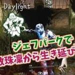 【DBD】びっくり数珠凜ちゃんからジェフパークで生き残る!【デッドバイデイライト】女性実況 #202
