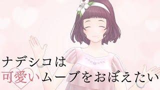【告白台詞練習】ナデシコは可愛いムーブをおぼえたい!【LIVE】