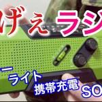 電池を使わず手動で発電「防災ラジオ」が多機能過ぎて感動レベル