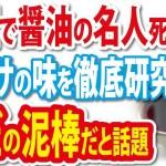 かの国の「醤油の名人」。驚きの手法で日本のヤマサの味を解明