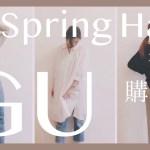 [ GU 2月春物新作購入品紹介 ] ボトムス,トップス,ワンピース | カジュアルベーシックな可愛い春物を購入しました!♡