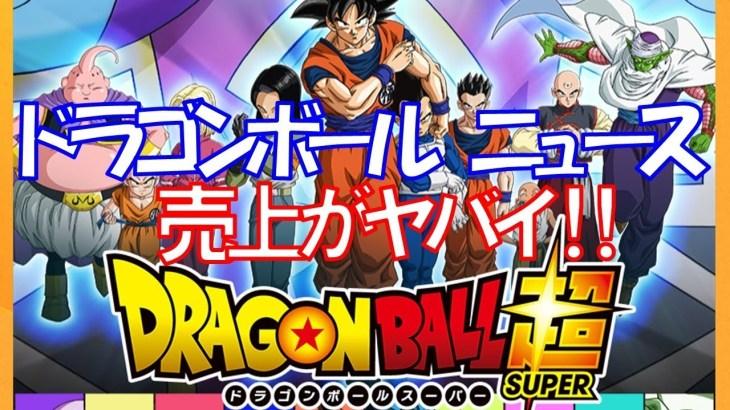 DB ドラゴンボール ニュース 売上がすごい!! dragonball IP スゲェーw