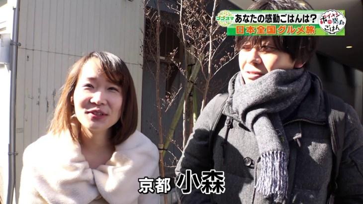 ボイメンの感動ごはん(ゴゴスマ)/2月21日放送/わらび餅パフェ/京都府京都市