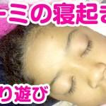 ミーミの可愛い寝顔に少しいたずらしちゃったママ。その後はじまるミーミのひとり遊びが面白い!
