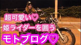 【女性ライダー】超可愛い姫ライダーを男集団で囲んでみた!【モトブログ】