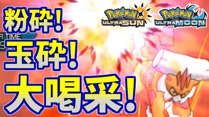 【ポケモンUSUM】頼れる男ランドロス!すごいぞーかっこいいぞー!【ウルトラサン/ウルトラムーン】