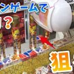 【UFOキャッチャー】射的で遊べる面白い設定!