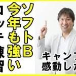 里崎智也 ロッテ キャンプの練習量が心配 ソフトバンクに感動!