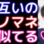 【西山宏太朗×梅原裕一郎】お互いのモノマネが似てて、可愛い…♡【声優】【イケボ】