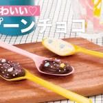 簡単かわいい♡スプーンチョコ | How To Make Spoon Chocolate