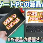 【修理】ノートPCの液晶パネル交換、フルHDのIPS液晶にしたら感動の綺麗さ!