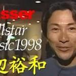 河辺裕和 1998 バサーオールスタークラシック参戦! スゴイビデオ Vol.6 Basser Allstar Classic
