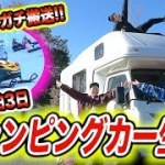 【救急搬送】2泊3日!キャンピングカー生活したらハプニング連発で楽しすぎたwwwww