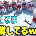 雪だるまが授業をしているの面白いんだけどwww【フォートナイト】