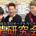 【クソワロタ】早稲田に実在するサークルがめちゃ面白い件wwww