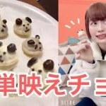 【男でも簡単!】可愛いパンダチョコレート
