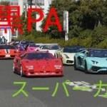やっぱ大黒は凄い(((o(*゚▽゚*)o)))♡daikoku pa supercar !2019.2.3  日曜日の大黒PAに集まるスーパーカーを撮影!