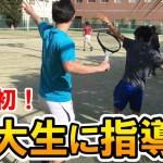 【テニス】すごい吸収力!東大生にテニスを教えたら…