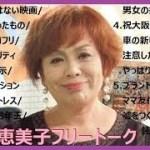 【作業用BGM】上沼恵美子の聴いてて面白い神フリートークまとめ(83)