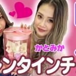 【コラボ】カワイイ!バレンタインチョコ紹介!【かとみか】【ゆきぽよ】