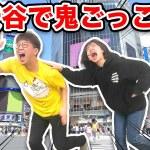 【対決】渋谷で鬼ごっこやってみたらすごいことになった!!【ゲーム実況】