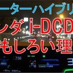 ホンダのi-DCDハイブリッドが良くも悪くもおもしろい理由(フリードHV)