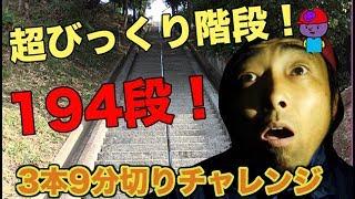 姫路名物!超びっくり階段!駆け上がりチャレンジ!