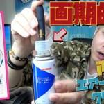 【iQOS】これはスゴイ!! アイコス『エアーブロー クリーナー』で、1秒で掃除が終わる!? ~電子タバコ/レビュー~