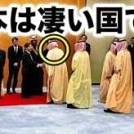 """アラブに衝撃!! """"凄い国だよ日本は""""天皇陛下のある光景に驚きと感動の声が殺到!!""""【海外の反応】"""