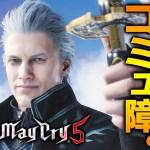 【デビルメイクライ5】バージル兄さんがコミュ障すぎて逆に可愛い件【Devil May Cry 5】